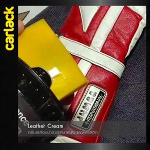 carlack-เคลือบถุงมือ-22