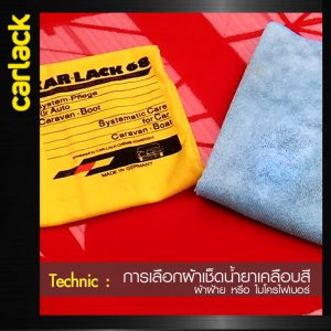 cloth-cotton-microfiber