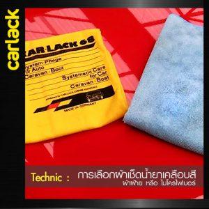 cloth-cotton-microfiber