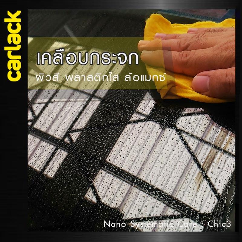 carlack nano ผสมน้ำเคลือบสี